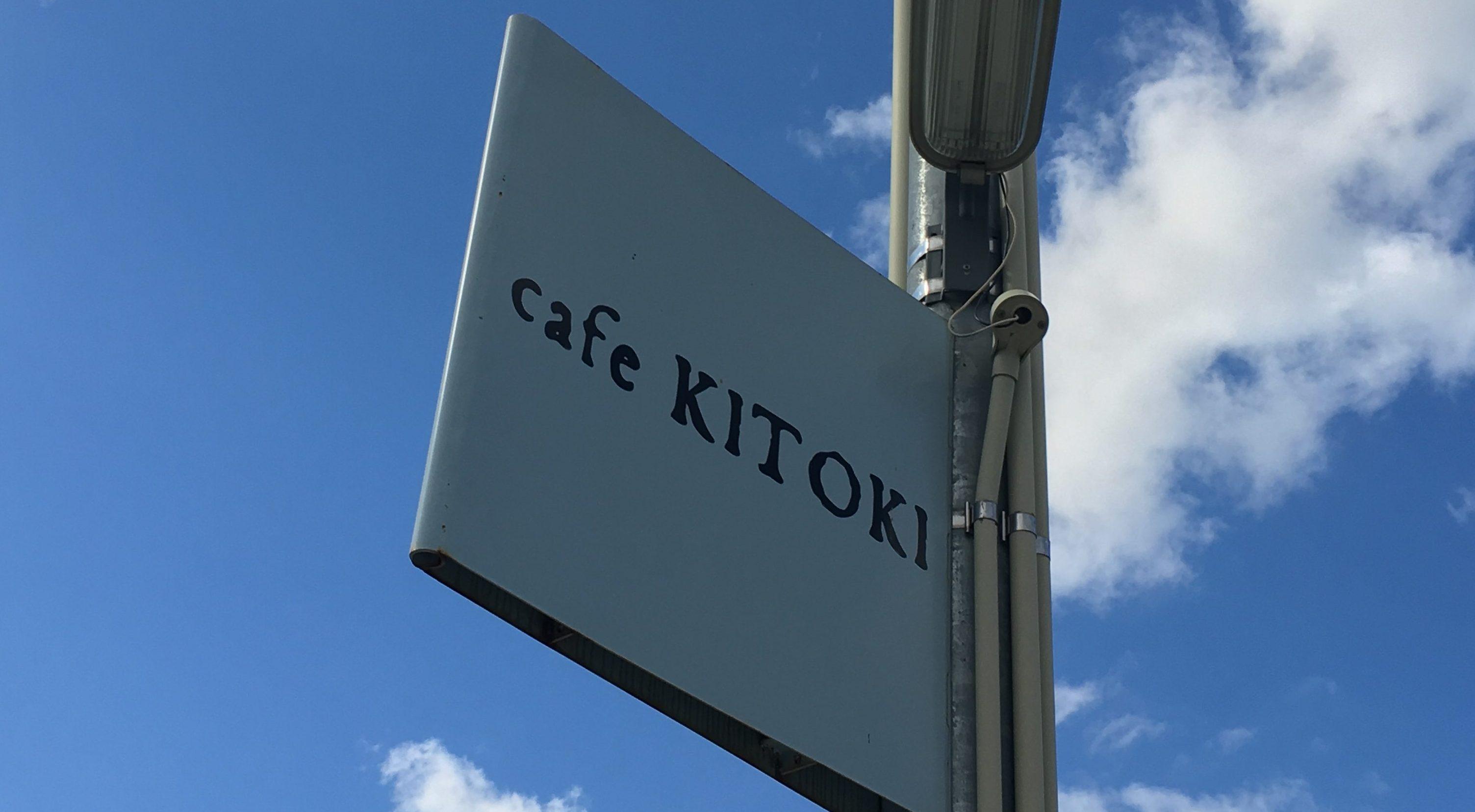 cafeKITOKI看板